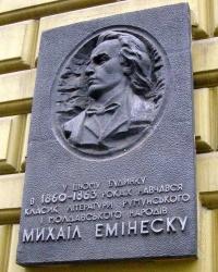 м. Чернівці. Меморіальна дошка Міхаю Емінеску.
