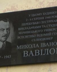 м. Чернівці. Меморіальна дошка М.І.Вавілову.