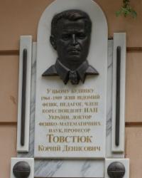м. Чернівці. Меморіальна дошка К.Д.Товстюку.