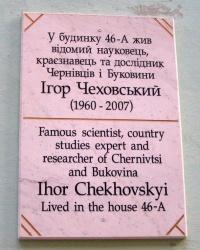 м. Чернівці. Меморіальна дошка Ігорю Чеховському.