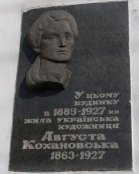 м. Чернівці. Меморіальна дошка Августі Кохановській.