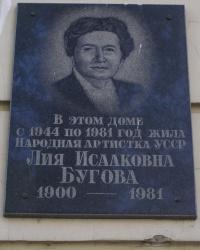 м. Одеса. Меморіальна дошка Л.І.Буговій.
