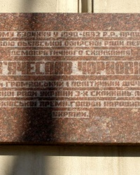 м. Львів. Меморіальна дошка В.М.Чорноволу