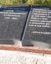 Пам'ятний знак поету Абраму Кацнельсону