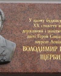 м. Київ. Меморіальна дошка В.В.Щербицькому.