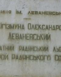 м. Полтава. Аннотаційна дошка на вул. Леваневського
