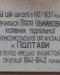 м. Полтава. Меморіальна дошка Лялі Убийвовк