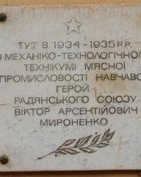 м. Полтава. Меморіальна дошка В.А.Мироненку