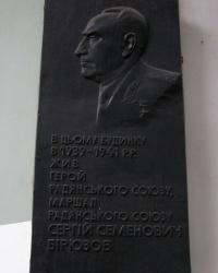 м. Полтава. Меморіальна дошка С.С.Бірюзову