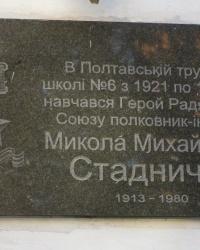 м. Полтава. Меморіальна дошка М.М.Стадничуку