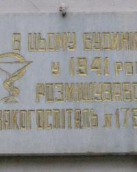 м. Полтава. Меморіальна дошка евакуаційному госпіталю № 1767 (2)