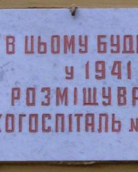 м. Полтава. Меморіальна дошка евакуаційному госпіталю № 1054