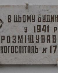 м. Полтава. Меморіальна дошка евакуаційному госпіталю № 1767