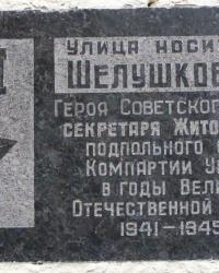 м. Бердичів. Аннотаційна дошка на вул. Шелушкова