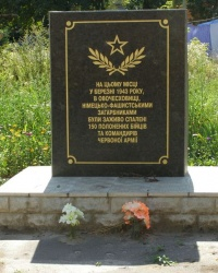 г.Сумы. Памятный знак на месте гибели советских военнопленных.