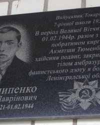 с. Токарі. Меморіальна дошка Я.Л.Пилипенко