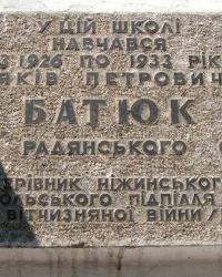 м. Київ. Меморіальна дошка Я.П.Батюку.
