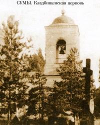 Церква Петра і Павла. Сумський некрополь.