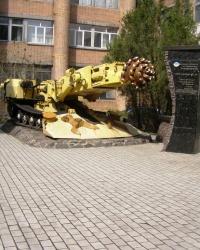 Памятник проходческому комбайну КСП-32