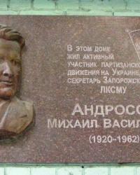 Михаил Васильевич Андросов и его дом