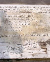 Братская могила воинов города Тростянец