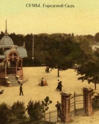 Альтанка-символ міста Суми