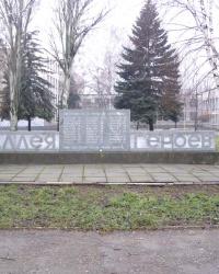 Аллея героев на ул. Полякова в Запорожье