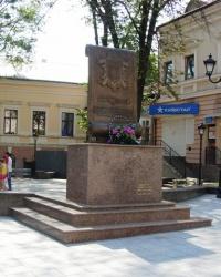 "Памятный знак ""600 лет Черновцам"""
