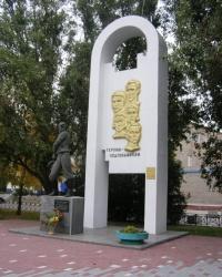 Памятник подпольщикам Мелитополя