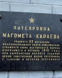 Путепровод Магомета Караева