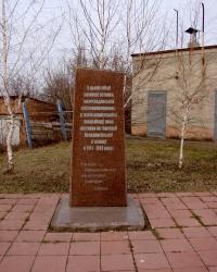 Памятный знак на месте захоронения тысяч военнопленных