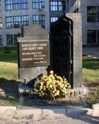 Памятник жертвам нацистских преследований в Харькове