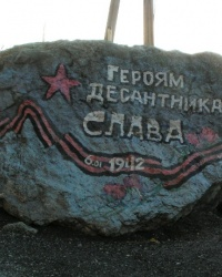 Героям десантникам слава