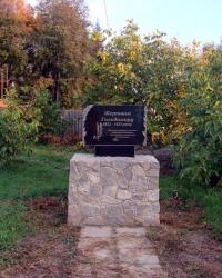 Памятный знак жертвам Голодомора в Золочеве