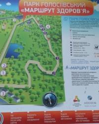 """Маршрут здоров'я """"Голосіївський"""". Тайник"""