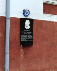 Пам'ятна дошка Кармазіну В.І. на будівлі НГУ в м.Дніпропетровську