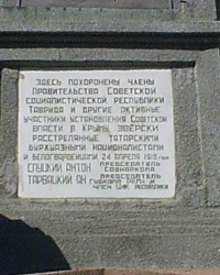 Братская могила участников становления советской власти Республики Таврида