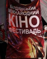 Бердянский кинофистиваль