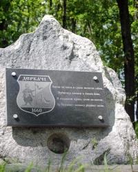 Пам'ятні козацькі знаки на горі Січ, м. Дергачі