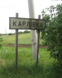 Село Карловка.Тайник