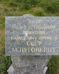 Закладной камень на месте установки памятника М.Пуговкину в Ялте
