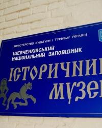 Канівський історичний музей