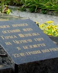Пам'ятна плита на честь Т.Г. Шевченка біля Успенського Собору