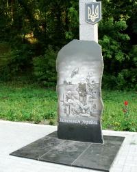 Меморіал пам'яті захисникам України в Каневі