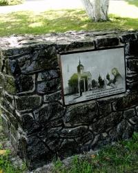 Пам'ятна дошка про створення Т.Г.Шевченком акварелі «Мотрин монастир»