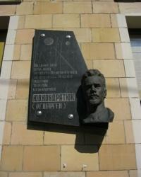 Мемориальная доска Кондратюку Ю.В.(Шаргею О.Г.)