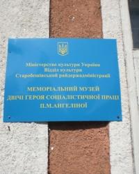 Мемориальный  музей  П. Ангелиной