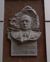 Мемориальная доска Кунгурцеву Е.М. в Бердянске