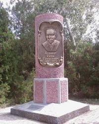 Памятный знак профессору Бурксеру Е.С.