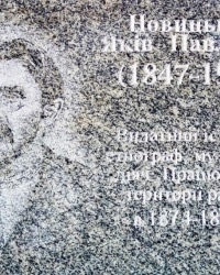Мемориальная доска Новицкий Яков Павлович,выдающийся историк, этнограф, музейный деятель Вольнянского р-на